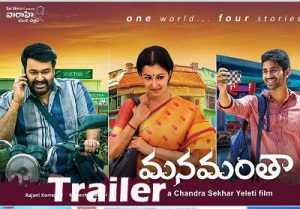 manamantha-movie-official-trailer 1