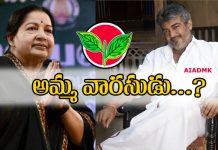 jayalalitha proposal ajith cm candidate tamilnadu