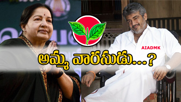 ajith-kumar-will-be-jayalaithas-party-leader