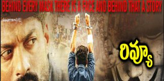 ism movie review