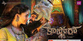 kashmora movie preview