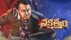 Nakshatram Movie Tanish First Look