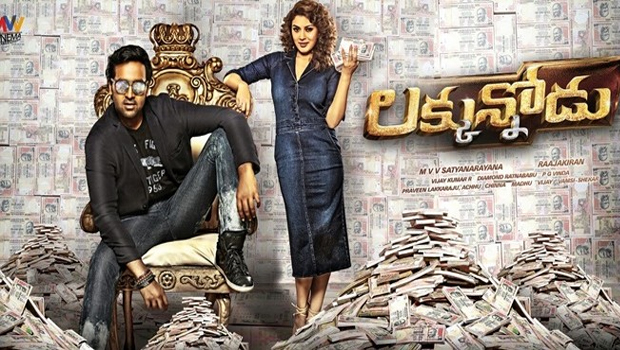 manchu vishnu lukkunnodu movie teaser