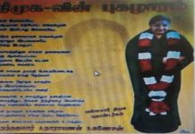 excited flex in tamilnadu