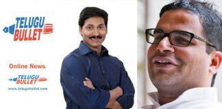 ysrcp party strategy planner prashant kishor telugu bullet said before this news