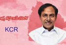 kcr to complete his autobiography