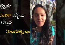 telugu girl said about america Difficulties