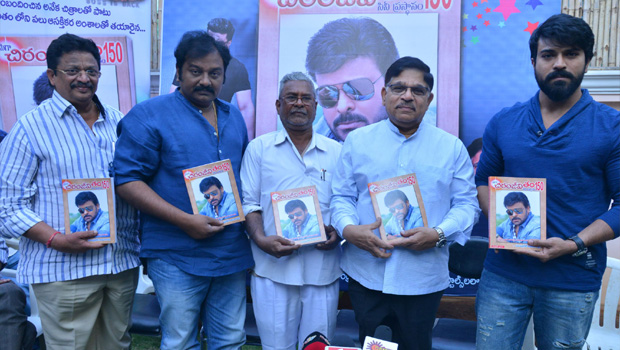 Mega Chiranjeevitham150 Book Launch