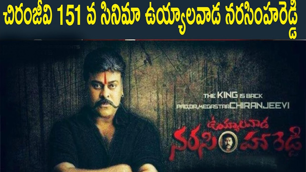 chiru upcoming movie uyyalawada narasimha reddy biopic