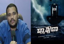 dyavuda movie director arrested for scene showing whiskey offered to Shiva ​