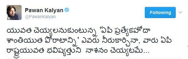 Pawan kalyan tweet about special status