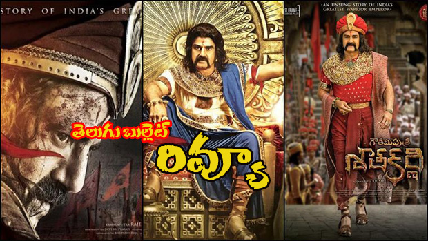 gautami putra satakarni movie review