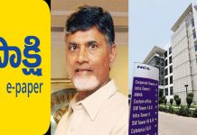 sakshi online paper wrote positive news on chandrababu about hcl it company