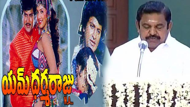 tamilnadu politics same like as mohan babu yama dharma raju MA movie
