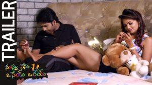 Nuvvu Nenu Osey Orey Movie Theatrical Trailer
