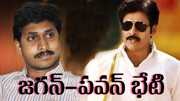 pawan kalyan jagan meets together in lotus pond