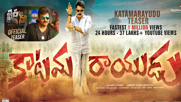 pawan kalyan katamarayudu teaser break the chiranjeevi khaidi n0o 150 teaser records