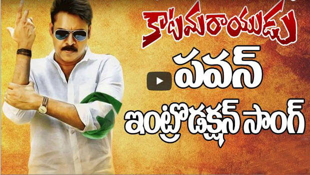 pawan kalyan katamarayudu movie introduction song leaked