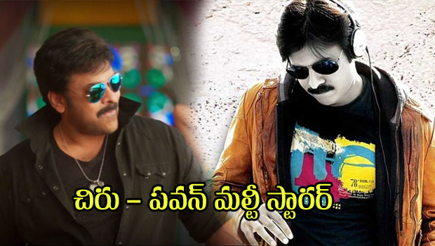 chiru and pawan kalyan multistarrer movie in trivikram direction
