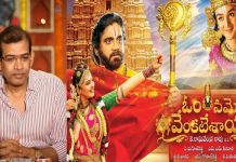 mahesh reddy losses om namo venkatesaya movie