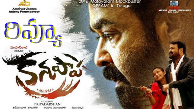kanupapa movie review