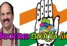survey leads to clashes in telanga congress party