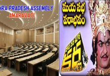 ministers and mlas confusion with ap assembly in amaravati it's look like ntr maya sabha