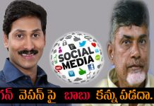 jagan Trends on Social Media better than chandrababu