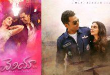 Karthi Cheliya Movie Posters