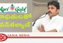pawan kalyan speech at agrigold victims at vijayawada