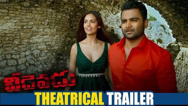 sachiin joshi veedevadu movie theatrical trailer release
