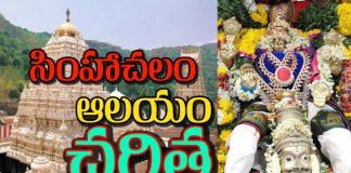 Simhachalam pilgrim center history