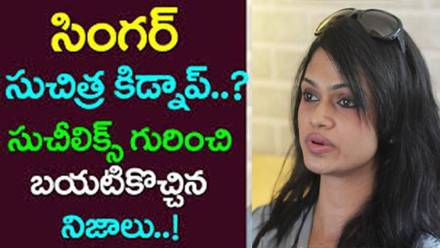 singer suchitra kidnaped