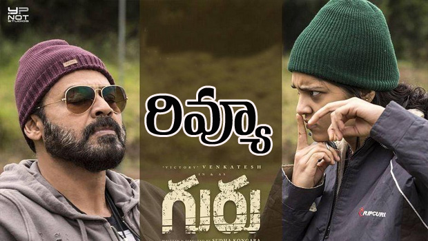 venkatesh guru movie review