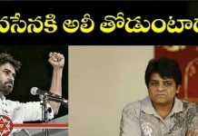 ali join in janasena party