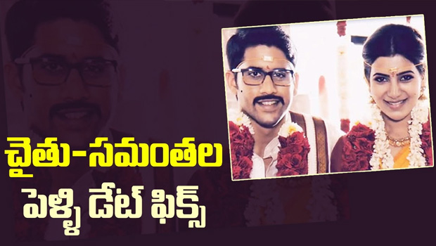 naga chaitanya and samantha marriage date fix