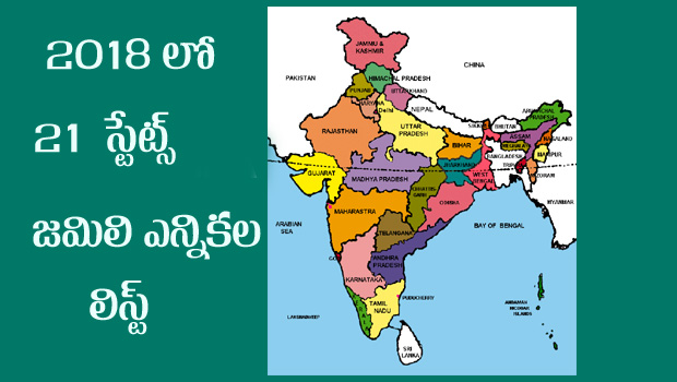 21 states assembly elections list in 2018