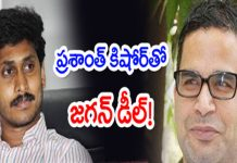 jagan giving to 250 cr to prashant kishor for political suggestion