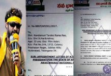 jr ntr new party name nava bharath national party