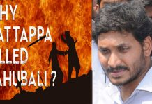 why kattappa killed bahubali and jagan bail cancel petition judgement reveals on april 28