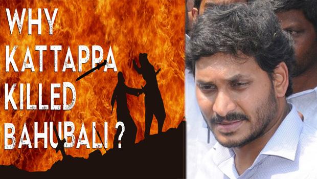 why kattappa killed bahubali and jagan bail cancel petition judgement reveals on april 28
