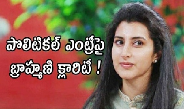 nara brahmani says iam not interested to politics and said about lokesh wish