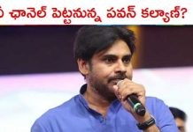 pawankalyan launching a new channel