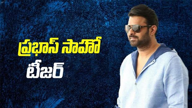 prabhas sahu teaser postponed because of rajamouli