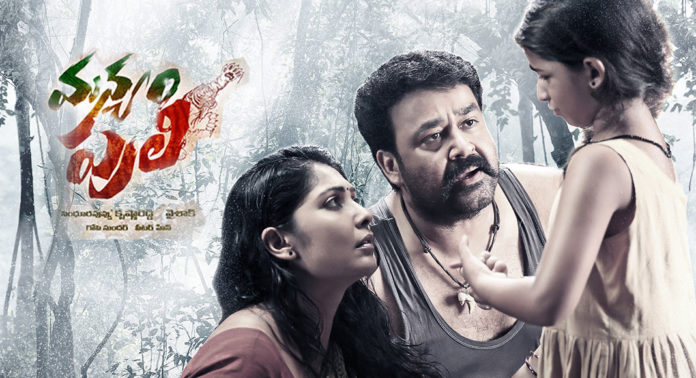 Mohan Lal Manyam Puli Collections Tollywood