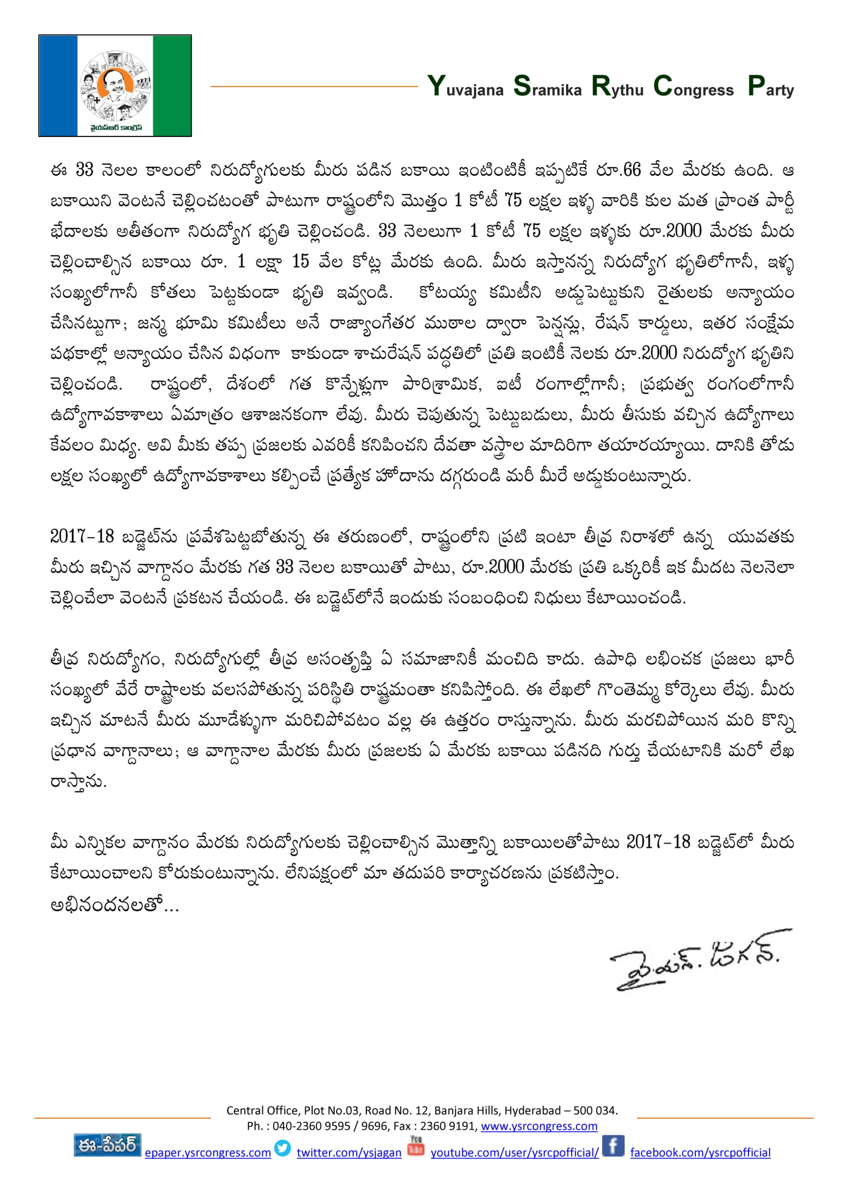 jagan open letter to chandrababu about jobs