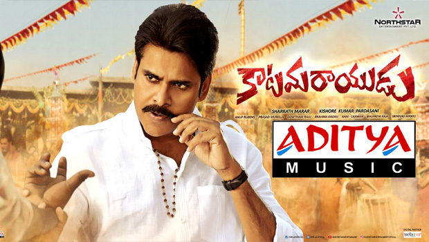 katamarayudu app released by aditya music