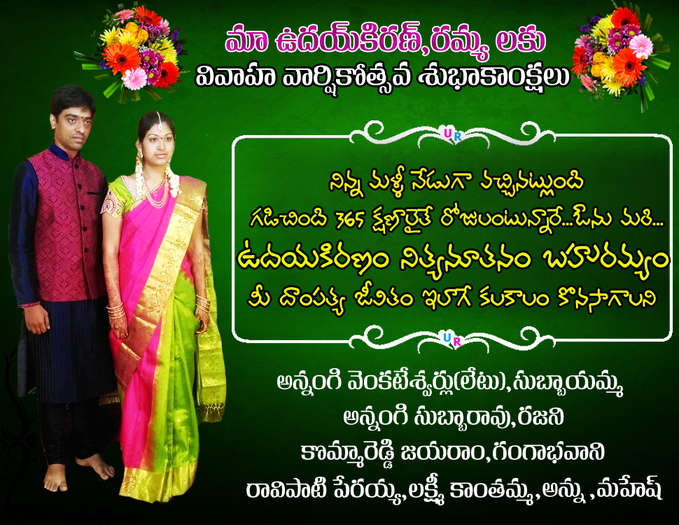 Happy Wedding Anniversary Telugu Bullet