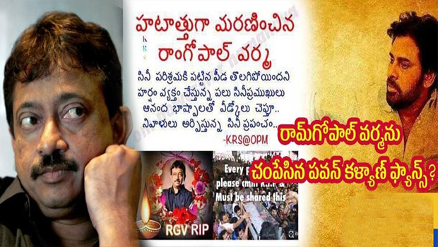 ram gopal varma reply to pawan kalyan fans about his death post