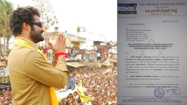ntr started his party politically